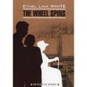 Колесо крутится - (Леди исчезает) / The Wheel Spins