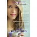 Ваш идеальный pH, или 5 эффективных элементов раскисления для молодости, красоты и здоровья