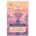 Краткая история Католической Церкви. 4-е изд.