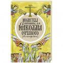Молитвы святителя Николая Сербского (Велимировича).