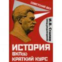 История ВКП(б). Краткий курс