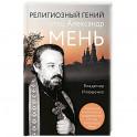 Религиозный гений отец Александр Мень