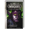 World of Warcraft. Трилогия Войны Древних. Раскол
