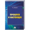 Прошлое и настоящее. 2-е издание, переработанное и дополненное