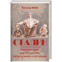 Сталин. Краткий курс для студентов, разведчиков и китайцев