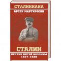 Сталин против пятой колонны. 1937-1938 гг.