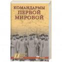 Командармы Первой мировой