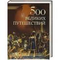 500 великих путешествий