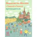 Пешком по Москве с Тимкой и Тинкой. Путеводитель