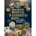 Самые известные монеты и банкноты мира. Большая иллюстрированная энциклопедия