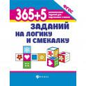 365+5 заданий на логику и смекалку дп. Воронина Татьяна Павловна