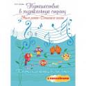 Светлана Гусева: Путешествие в музыкальную страну. Учим ноты, сочиняем песни. Творческая тетрадь для детей