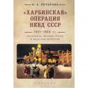 Харбинская операция НКВД СССР 1937-1938 гг. Механизмы, целевые группы и масштабы репрессий