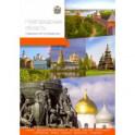 Новгородская область. Современный путеводитель