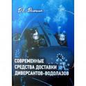 Современные средства доставки диверсантов-водолазов
