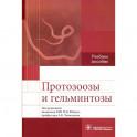 Протозоозы и гельминтозы. Учебное пособие