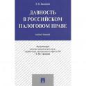 Давность в Российском налоговом праве