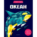 Океан (+ более 800 арт-стикеров)
