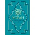 Коран. Перевод смыслов. Новый перевод