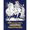 Большая книга волшебных раскрасок
