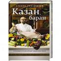 Казан, баран и новые кулинарные удовольствия