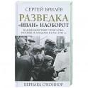 """Разведка. """"Иван"""" наоборот: взаимодействие спецслужб Москвы и Лондона в 1942-1944 гг."""