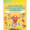 Англо-русский русско-английский словарь для школьников