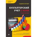 Бухгалтерский учет с нуля.Самоучитель.Обновленное издание