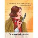 Читательский дневник. Гоголь