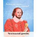 Читательский дневник. Шекспир