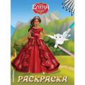 Елена — принцесса Авалора. Раскраска № 4 (Елена в красном платье)
