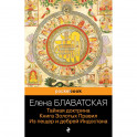 Тайная доктрина. Книга Золотых Правил. Из пещер и дебрей Индостана