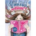 Уютный читательский дневник. Мои книжные путешествия