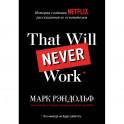 That will never work. История создания Netflix, рассказанная ее основателем