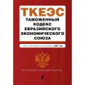 Таможенный кодекс Евразийского экономического союза. Текст с изменениями и дополнениями на 2021 год