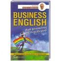 Business English для успешных менеджеров