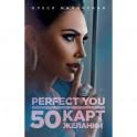 Perfect you. 50 карт желаний