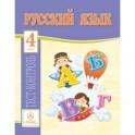 Русский язык. 4 класс. Тест-контроль (Школа России). ФГОС