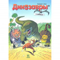 Динозавры в комиксах-1