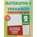 Математика. 2 класс. Тренажёр классический