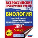 Биология. Большой сборник тренировочных вариантов проверочных работ для подготовки к ВПР. 5 класс