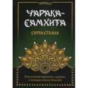 Аюрведа. Чарака-Самхита. Сутра-стхана. Классический трактат о здоровье и методах лечения болезней