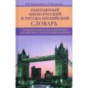Популярный англо-русский и русско-английский словарь. Транскрипция и транслитерация английских слов