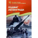 Подвиг Ленинграда. 1941-1944. Рассказы для детей