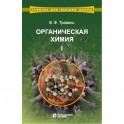 Органическая химия. Учебное пособие. В 3-х томах. Том 1