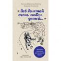 """""""Лев Толстой очень любил детей..."""" анекдоты о писателях, приписываемые Хармсу"""