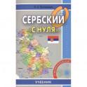"Сербский ""с нуля"". Учебник + CD"