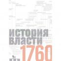 Источники социальной власти. В 4-х томах. Том 1. История власти от истоков до 1760 года
