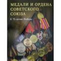 Медали и ордена Советского союза. К 75-летию Победы