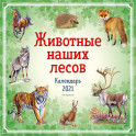 Животные наших лесов. Календарь 2021